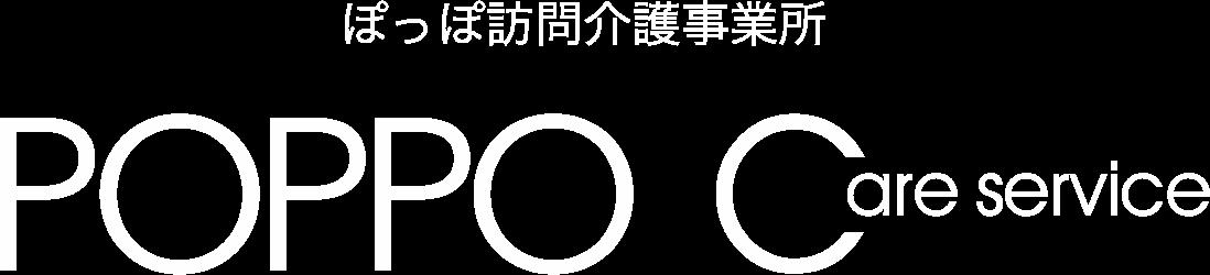ぽっぽ介護訪問サービス